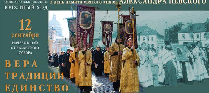 Крестный ход в день памяти святого АЛЕКСАНДРА НЕВСКОГО